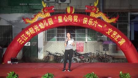 """三江乡阳光幼儿园""""童心向党、快乐六一""""文艺汇演"""