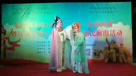 豫剧天上人间共团圆表演张岩红梅