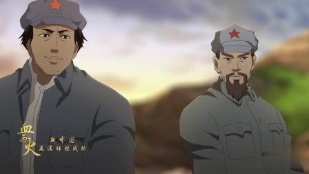 党史动漫《血与火: