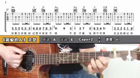 海来阿木《孤单的人》吉他弹唱(曲谱及视频讲解请到吉他风华APP观看)