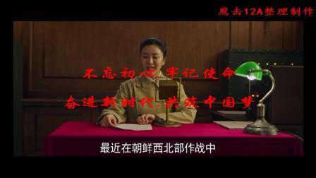 中国人民志愿军战歌(致敬伟大的抗美援朝精神).mkv
