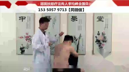第六课:瑶医扶阳疗法传人李均峰全国灸首创—灸法正脊