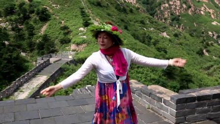 长城上的新疆舞