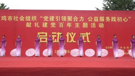 宝鸡市社会组织献礼《建党百年》主题活动开场曲《红梅赞》由美丽天使艺术团演出