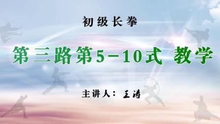 初级长拳第三路_第一段_(2)