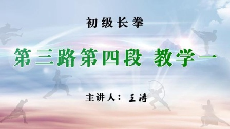 初级长拳第三路_第四段_(1)
