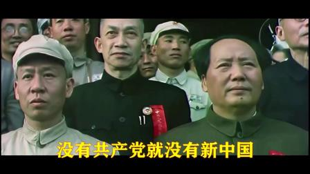庆祝中国共产党成立成立100周年《没有共产党就没有新中国》合唱
