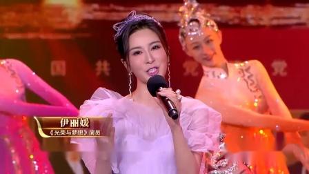 庆祝中国共产党成立100周年电视剧展播启动特别节目主题曲《理想照耀中国》演唱:黄晓明 伊丽嫒
