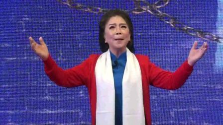 16《江姐》五洲人民齐欢笑  陆云珍