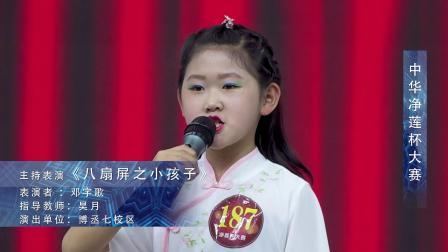 中华净莲杯5月5日比赛147.186——204号选手