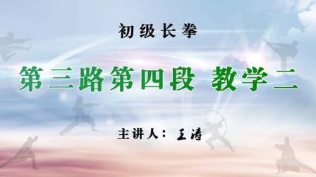 初级长拳第三路_第四段(2)