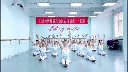 Zizi芭蕾(2021.6)5-6级—安阳师资班.mpg