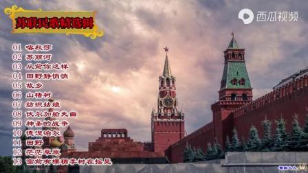 前苏联民歌精选辑2