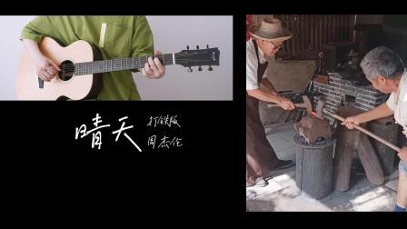 超火打铁版〈晴天〉周杰伦 吉他&尤克里里指弹 白熊音乐ukulele乌克丽丽