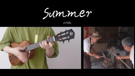夏日必备歌曲~打铁版〈Summer〉久石让 尤克里里指弹 白熊音乐ukulele乌克丽丽