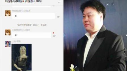 王英杰老师4《走进旋律的控制中心》(明远录制)音乐与舞蹈讲座群2021.6.19.