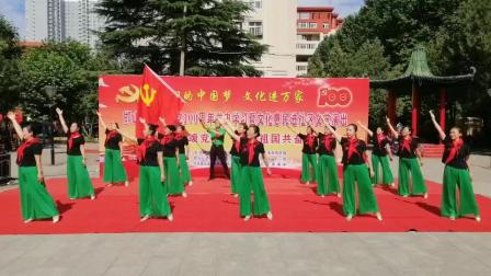 百乐苑社区舞蹈队的情景舞《没有共产党就没有新中国》
