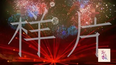 少儿舞蹈《灯火里的中国》LED背景视频YXZG2021062002