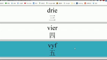 最快学习南非荷兰语的方法