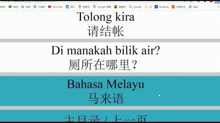 最快学习马来语的网站