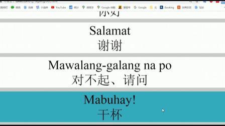 最快学习菲律宾语的网站