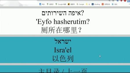 最快学习希伯来语的网站
