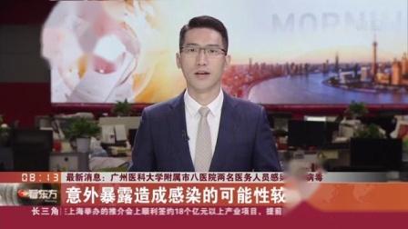 最新消息:广州医科大学附属市八医院两名医务人员感染新冠病毒——医院职工在集中居住酒店封闭管理