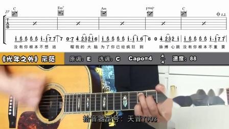 邓紫棋《光年之外》吉他弹唱(曲谱及视频讲解请到吉他风华APP观看)