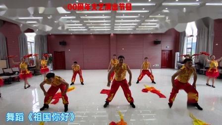 舞蹈《祖国你好》