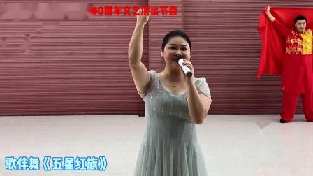 歌伴舞《五星红旗》