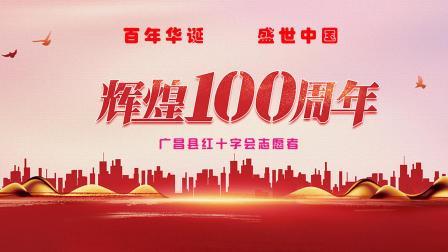 中国共产党成立100周年广昌红十字会志愿者庆典舞蹈《没有共产党就没有新中国》