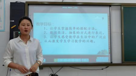 《数学广角-搭配(二)》微课-木兰县大贵镇中心小学刘瑞
