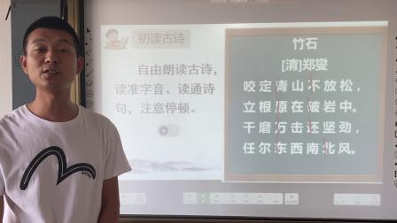小学语文六年级下册《竹石》微课-木兰县大贵镇中心小学张泽