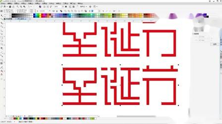 CDR字体设计【圣诞节】