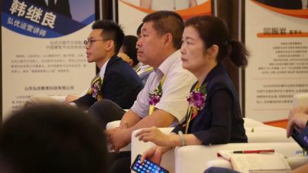 第三届中国民办教育峰会
