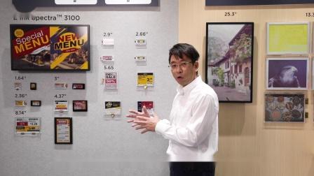 EP17智慧新零售_电子纸彩绘新商机