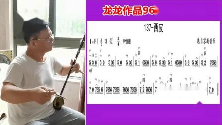 龙龙作品965-西皮-F调-龙龙二胡练习-含曲谱