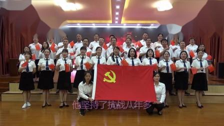 坪东教育总支《没有共产党就没有新中国》