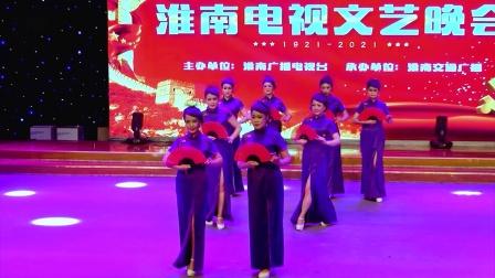 颂歌献给党 淮南交通广播 2021.   舞蹈《青花瓷》