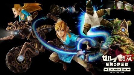 """【游侠网】《塞尔达无双》DLC""""古代的脉动""""新武器、新角色"""