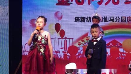"""《小交警》培新幼儿园仙马园庆六一""""童心向党·红色筑梦""""晚会"""