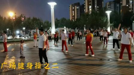 糖城广场健身操之二