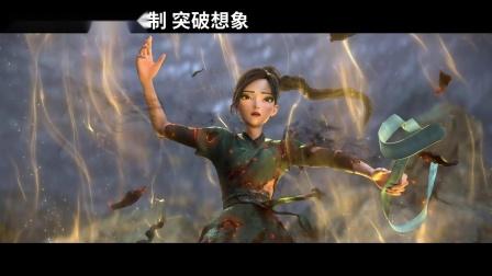 【3DM游戏网】《白蛇2:青蛇劫起》IMAX预告