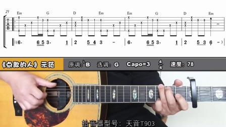 海来阿木《点歌的人》吉他弹唱(曲谱及视频讲解请到吉他风华APP观看)