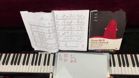 《我的中国心》钢琴教学