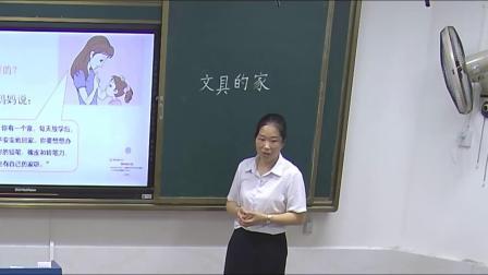 嘉陵区李渡小学课堂大练兵-一年级语文下册《文具的家》-赖艺鹏