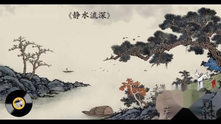 琴箫合奏:巫娜 《静水流深》 Chinese  Music