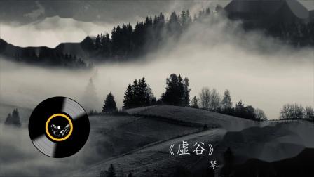 "琴箫合奏《虚谷》 马常胜   Chinese Traditional Music Guqin (""The Zen Valley"")"