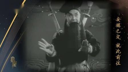 京剧《七雄聚义》趟马 走边 双刀:盖叫天(66岁) 1954