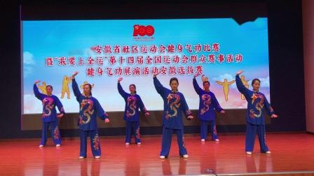 安庆市经开区菱北街道办事处代表队 八段锦 城市街道(社区)组 刘永梅15855559080